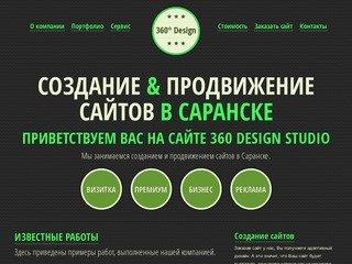 Создание и продвижение сайтов в Саранске