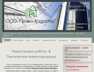 Право-кадастр - Изготовление Технического плана, акт обследования
