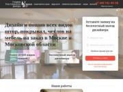 Пошив штор недорого. Цены на сайте. (Россия, Нижегородская область, Нижний Новгород)