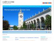 Сайт о Сочи (Россия, Краснодарский край, Сочи)