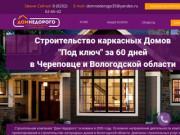 Строительство домов полного цикла (Россия, Вологодская область, Вологда)
