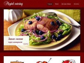 Бесплатная доставка обедов по Москве   Кейтеринг в Москве