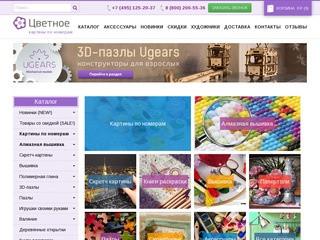 ЦВЕТНОЕ - интернет-магазин товаров для творчества в Москве. (Россия, Московская область, Москва)