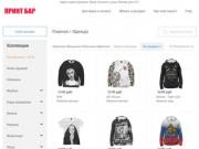 Интернет-магазин одежды в Смоленске с принтами на футболках, толстовках, кружках и многом другом. (Россия, Смоленская область, Смоленск)