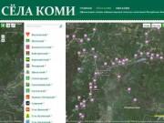 Сёла Коми | selakomi.ru