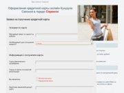 Оформления кредитной карты онлайн  Кукуруза Связной в г Саранск через интернет