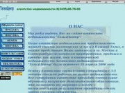 Агентство недвижимости Тагилцентр