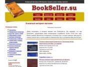 Книжный магазин - BOOKseller.SU (продажа  лучших тестов на компьютере + CD, детская, юридическая, деловая литература, энциклопедии, справочники и словари)