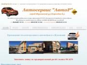 Автосервис АвтоР все виды кузовных работ, прохождение техосмотра