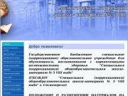 Добро пожаловать! - Сосногорская коррекционная школа-интернат №5 VIII вида