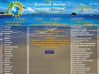 Туристическая фирма Единый Центр Горящих Туров Санкт-Петербург Горящие туры