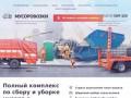 Вывоз строительного и бытового мусора в Калининграде и области - тел. 509-320