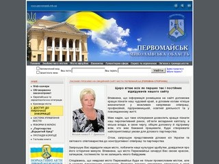 Pervomaisk.mk.ua