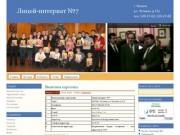 Лицей-интернат №7 Ново-Савиновского р-на г.Казани