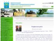 Наш район Парфинский муниципальный район п. Парфино Новгородской области