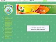 МДОУ «Детский сад № 5 «Росинка» общеразвивающего  вида» г. Каргополь