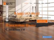 Укладка ламината по диагонали. Компания ArtPol. (Россия, Нижегородская область, Нижний Новгород)