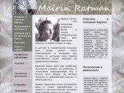 Mairin.ru | Персональный сайт Майрин Ратман, статьи, рассказы, очерки, фотоальбомы