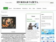 Нужная газета - Республика Абхазия