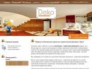 Компания «Деко»  — интернет-магазин отделочно-строительных материалов