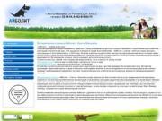 Ветеринарная клиника Айболит - Ханты Мансийск