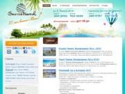 Горящие туры и путевки, цены на отдых в Египте, Турции, Чехии