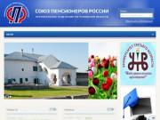 «Союз пенсионеров России» региональное отделение по Псковской области