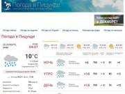 Погода в Пицунде. Температура воды в море. Прогноз погоды.