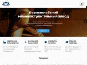 Борисоглебский машиностроительный завод — ООО «БМЗ»