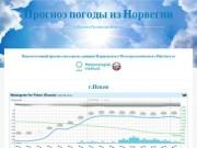 Норвежский сайт прогноза погоды в г.Псков и Псковская область (Россия, Псковская область, Псков)
