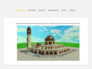 Терек-мечеть.рф | сайт строительства мечети в городе Терек