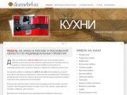 Мебель на заказ в Москве и Московской области по индивидуальным проектам (тел. 8 (926) 509-12-68)