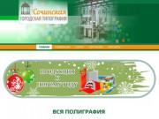 типография, наружная реклама, сувенирная продукция (Россия, Краснодарский край, Сочи)