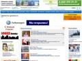 Новости и организации Коломны (справка по  Коломне и Коломенскому району)