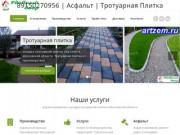 Асфальт Плитка | Асфальтирование и Укладка тротуарной плитки в Московской области