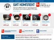 Завод запчастей МАЗ 'БИТ комплект' - продает запчасти МАЗ оптом. (Россия, Тверская область, Тверь)