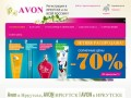 Продукция Avon в Иркутске Огромные Скидки! Распродажа. (Россия, Иркутская область, Иркутская область)
