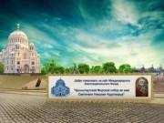 Добро пожаловать на сайт Международного благотворительного Фонда