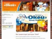 Ресторан Окей в Костомукше