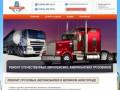 Novmotortrak.ru — Ремонт грузовых автомобилей в Великом Новгороде - НовМоторТрак