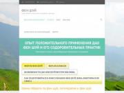 Консультации по фен шуй, оздоровлению с помощью природных минералов, методов фен шуй (Россия, Саратовская область, Саратов)