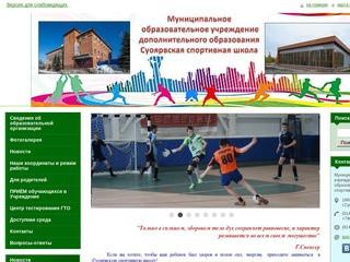 Муниципальное образовательное учреждение дополнительного образования  Суоярвская спортивная школа