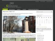 Сайт средней школы №6 города Серпухова