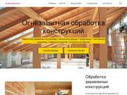 АС-Безопасность — огнезащитная обработка деревянных и металлических конструкций