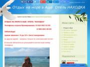 Отдых на море в Аше. Отель-пансионат НАХОДКА (Россия, Краснодарский край, Сочи)