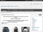 Интернет-магазин часов, копий, реплик (Красноярск, Северное шоссе ,56в,офис 15,  Телефон: +7 (963) 263-06-32 )