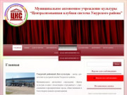 МАУК «Ужурский РДК»
