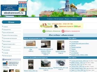 АбаканРум.ру - информационный портал Абакана