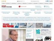 """Радио """"Голос России"""" (РГРК «Голос России»)"""