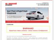 Автозалог в Симферополе. Сниженные ставки. (Россия, Нижегородская область, Нижний Новгород)
